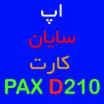 اپ سایان کارت پکس PAX-D210-G